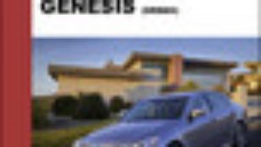2012 Hyundai Genesis Sedan Oem Workshop Service Repair Manual